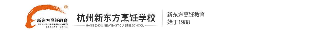 杭州新东方烹饪学校logo